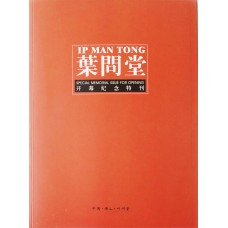 Buku Memorial Ip Man
