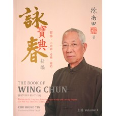 The Book of Wing Chun Vol 1